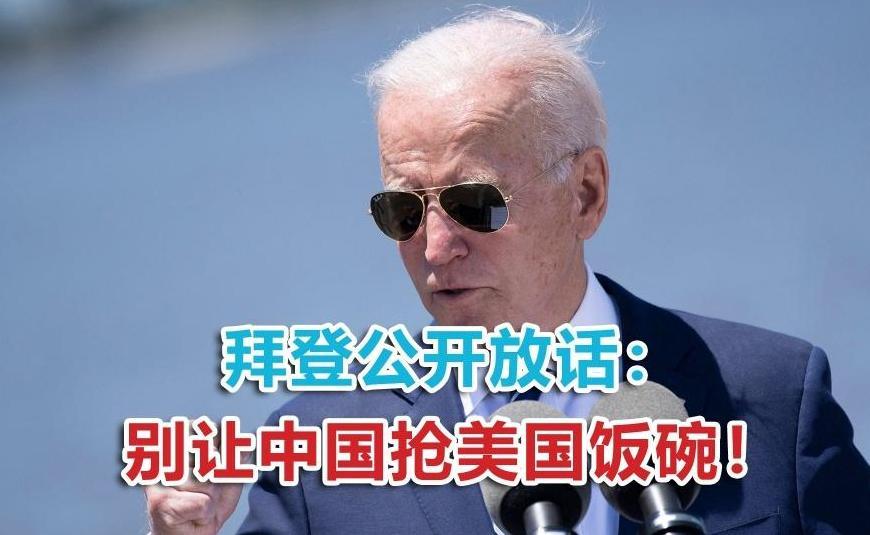 拜登称中国正在抢美国饭碗是怎么回事?为什么拜登称中国正在抢美国饭碗?