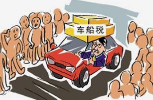 中华人民共和国车船税法实施条例《国务院关于修改部分行政法规的决定》
