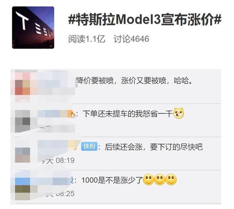 特斯拉又双叒叕上热搜!风口浪尖的时刻特斯拉Model 3宣布涨价