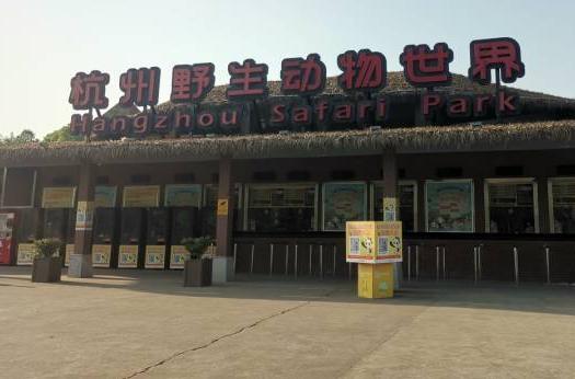 杭州3只金钱豹4月19日已外逃 杭州3只金钱豹4月19日已外逃具体是怎么回事