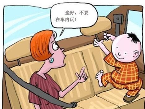 儿童乘车安全知识?儿童乘车安全存在误区?