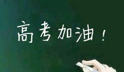 安徽省2021年高考招生方案已经公布 高考成绩不再发到高中你慌么?