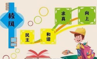 辽河小学校园文化理念:踏实每一步 超越每一天!