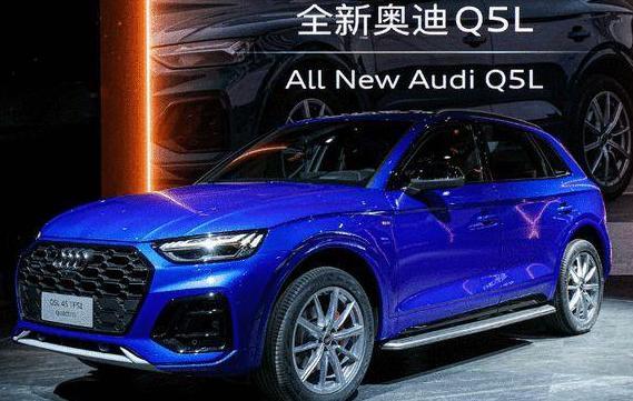 奥迪q5l是哪一年的车 奥迪q5l多少钱新车报价