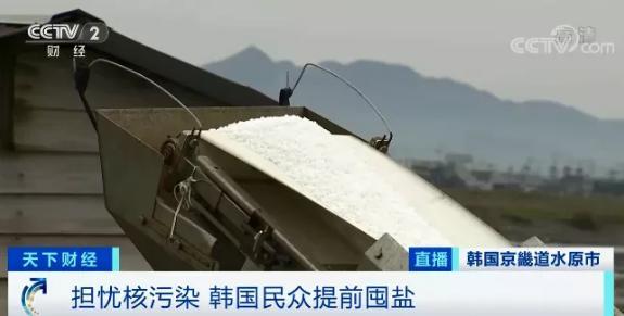 日本决定核污水入海,韩国海盐批发价1个月翻一番引发抢盐热潮