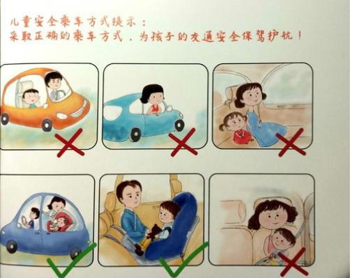 儿童乘车安全小提示?不同年龄儿童该如何乘车?
