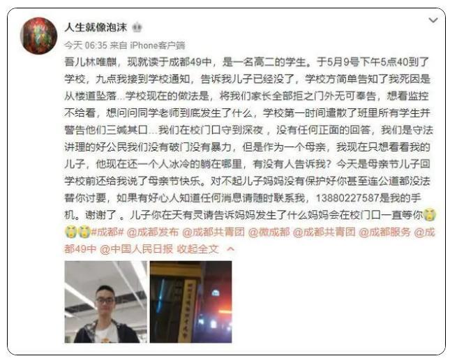 成都四十九中学生坠楼 家长:对官方调查结果不认同,要求看全部视频!