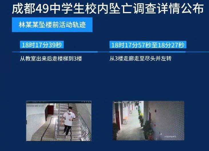 新華社還原成都49中學生墜亡事件 孩子為何走到這一步?