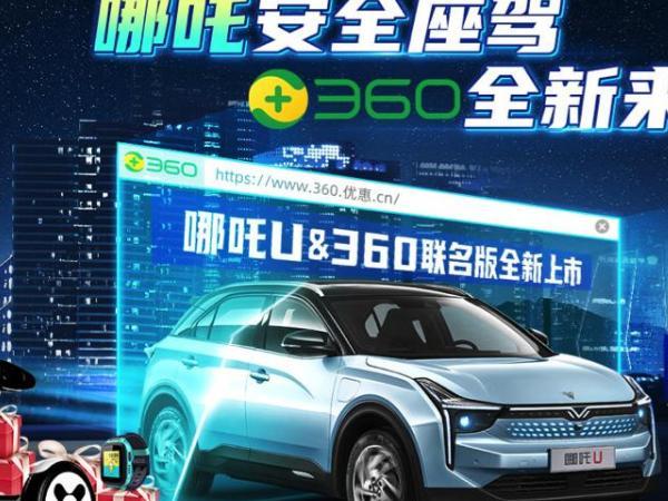 360与哪吒汽车宣布合作 360与哪吒汽车是怎么回事