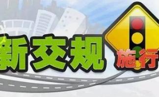 公安部最新修订《机动车驾驶证申领和使用规定》 新交通法规严格了对驾驶员的管理