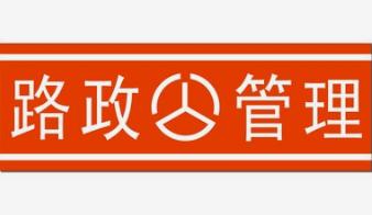 路政管理条例2021 交通运输部关于修改《路政管理规定》的决定