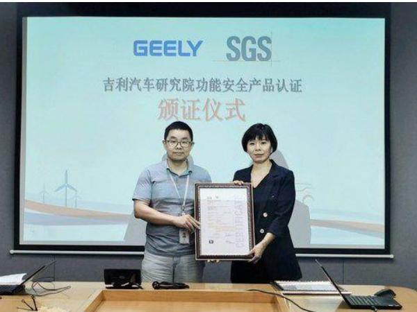 吉利获得首张ISO 26262产品认证证书 吉利获SGS认证证书意味什么