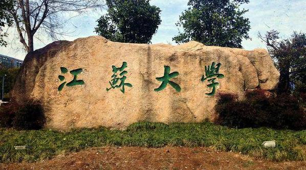江苏大学2021年硕士研究生招生考试  江苏大学考研复试分数线