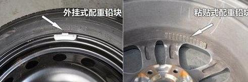 【轮胎平衡块】轮胎平衡块怎么贴才正确