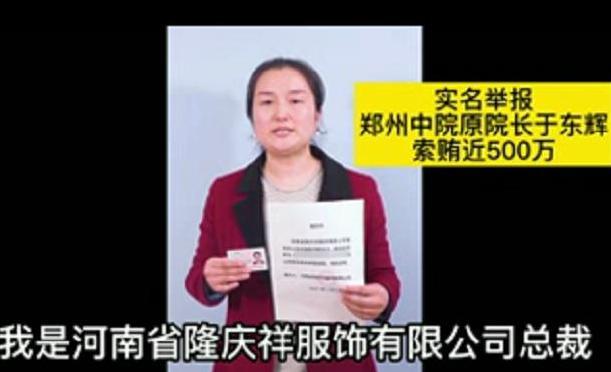 女企业家举报索贿500万的政法委书记 被举报索贿500万的政法委书记落马