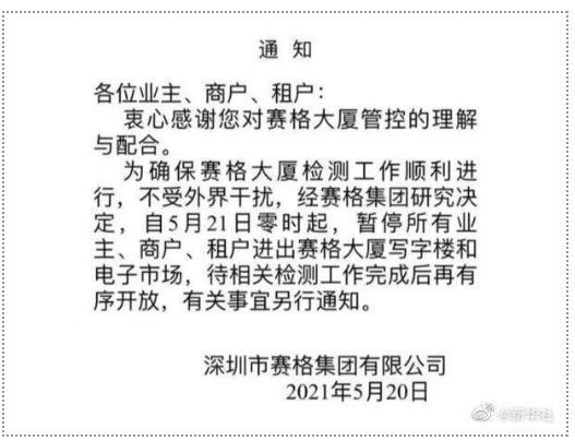 深圳赛格大厦21日起暂停进出, 深圳赛格大厦晃动原因是什么?