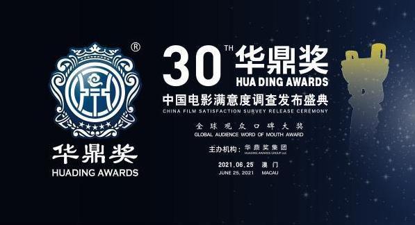 第30届华鼎奖提名揭晓:最佳男演员和最佳女演员将会花落谁家?