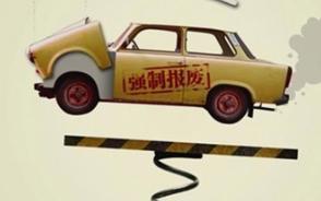 《机动车强制报废标准规定》国家对达到报废标准的机动车实施强制报废