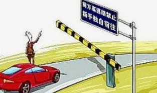 实习期司机只要有符合条件的陪驾人就可以上高速?出现意外情况陪驾人是否要负责?