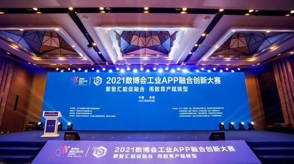 贵阳将举办数博会:数智变·物致新 聚焦2021数博会