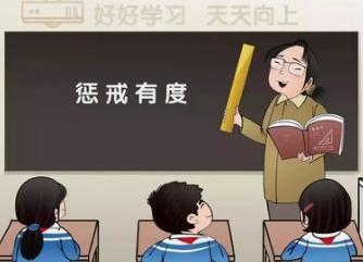 小学生教育惩戒办法(试行)由学校和家长共同参与学生教育惩戒工作