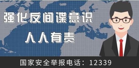 中国公民为日方从事间谍活动被审查 中国公民为日方从事间谍活动最新情况