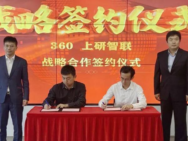 360与上研智联签订战略合作协议 360与上研智联合作强强联合
