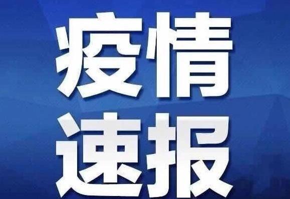 31省份新增本土确诊20例均在广东 广东新增确诊病例20例