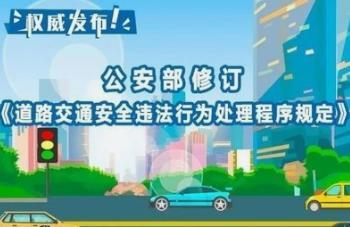《道路交通安全违法行为处理程序规定》《程序规定》修订的主要原因和考虑是什么?