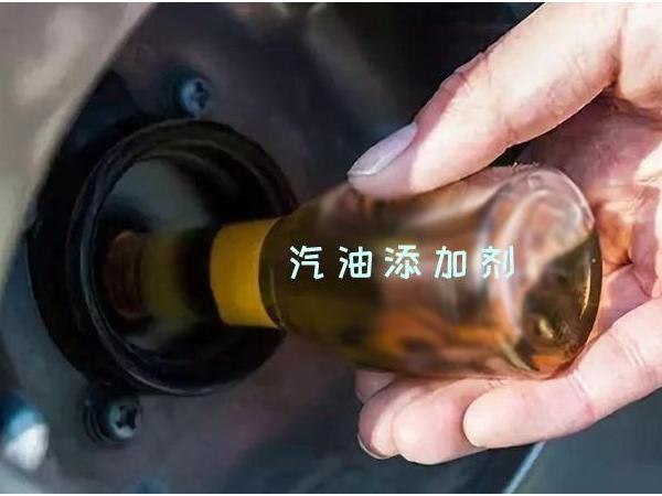 【汽油添加剂有用吗】汽油添加剂有用吗?积碳能除吗