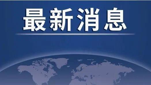 最新通告广州两地升为高风险地区 广州两地升为高风险地区是哪里