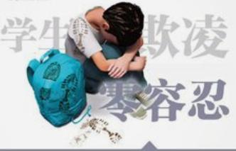 《未成年人学校保护规定》将于2021年9月1日起实施 就校园欺凌等完善了相应制度