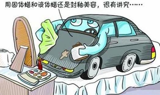 【汽车打蜡价格】汽车打蜡价格都有几个档次?