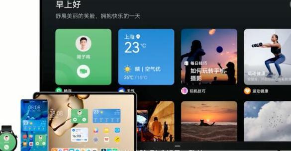 快讯华为正式发布鸿蒙手机操作系统 华为正式发布鸿蒙手机操作系统意味着什么