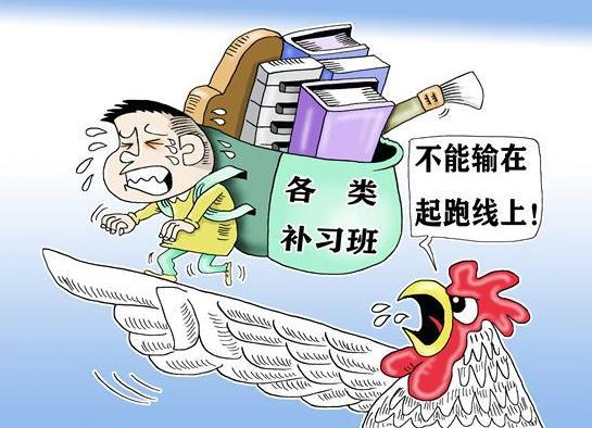 什么是鸡娃式教育?鸡娃式教育到底合理吗家长们是否应该支持鸡娃式教育?