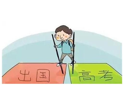 2021年全国高考今起拉开大幕!2021年高考后选择留学还来得及吗?