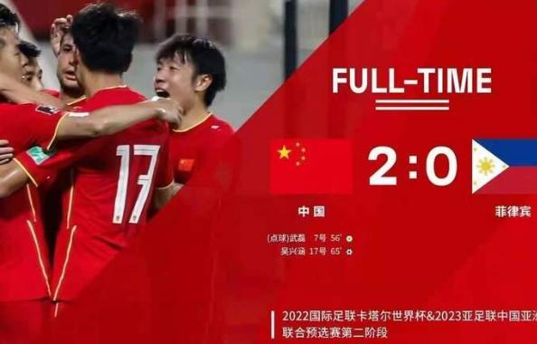 国足2-0胜菲律宾重获出线主动权 国足2-0胜菲律宾出线有望
