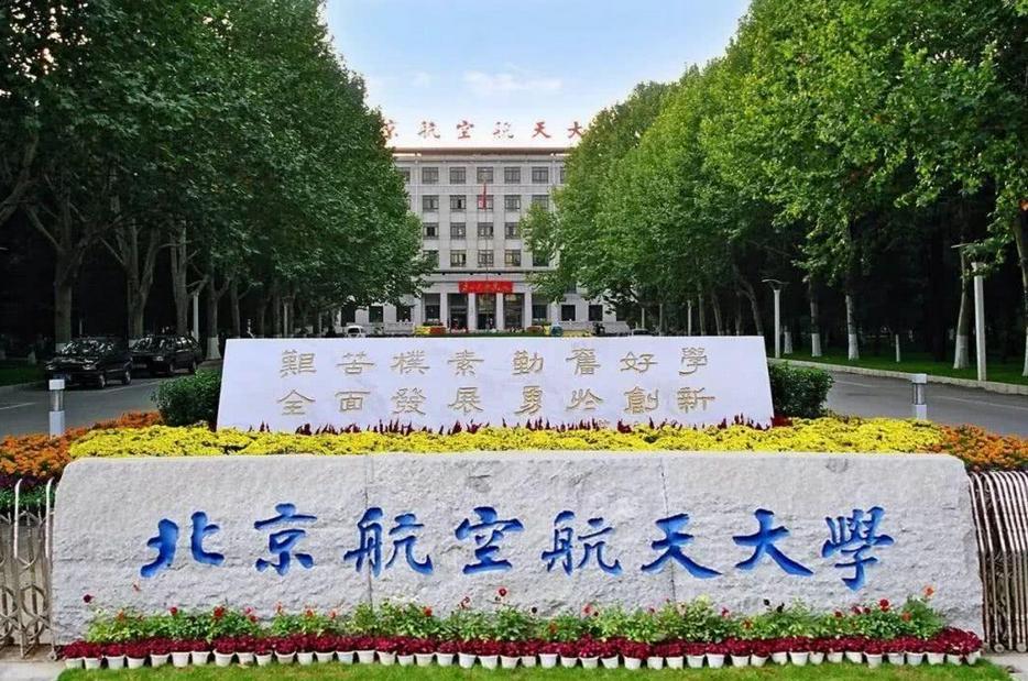 2021年北京航空航天大学招生简章及特色专业 北京航空航天大学历年录取分数线