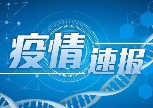 疫情快讯广东新增19例本土确诊 31省份新增33例确诊其中广东19例