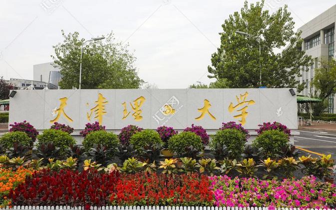 天津理工大学学校介绍2021招生简章 天津理工大学开设专业介绍及录取分数线