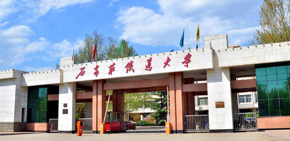 石家庄铁道大学是几本 石家庄铁道大学学校介绍及历年各省录取分数线汇总