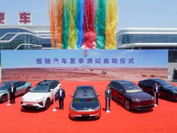 最新消息恒驰汽车启动夏季测试 恒驰汽车启动夏季测试意味着离上市不远了