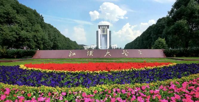 江汉大学2021年招生简章 2021年江汉大学开设专业及各专业录取分数线