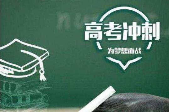 高考200分左右有什么大学可以报 高考落榜能上大专吗?