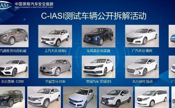 中国保险汽车安全指数2020年测评报告发布 2020年中国保险汽车安全指数详情