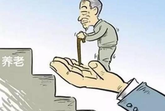新政策!10余省份上调养老金! 10余省份上调养老金上调了多少?