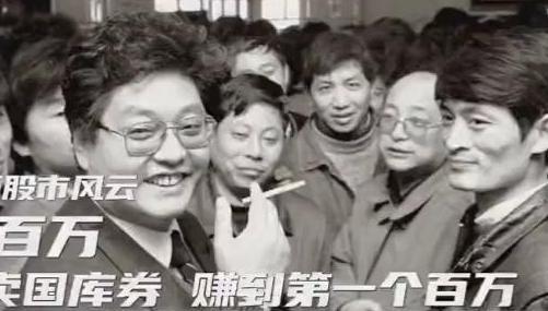 """中国第一股民""""杨百万""""去世 中国第一股民""""杨百万""""的故事"""