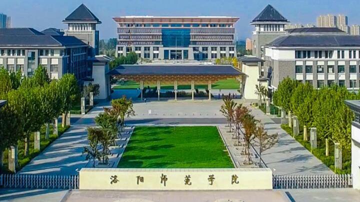 洛阳师范学院2021年招生章程 洛阳师范学院开设专业及历年录取分数线