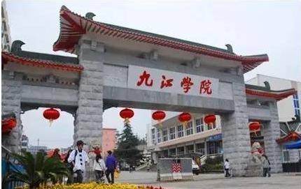九江学院2021年招生章程 2021年九江学院开设专业及历年录取分数线