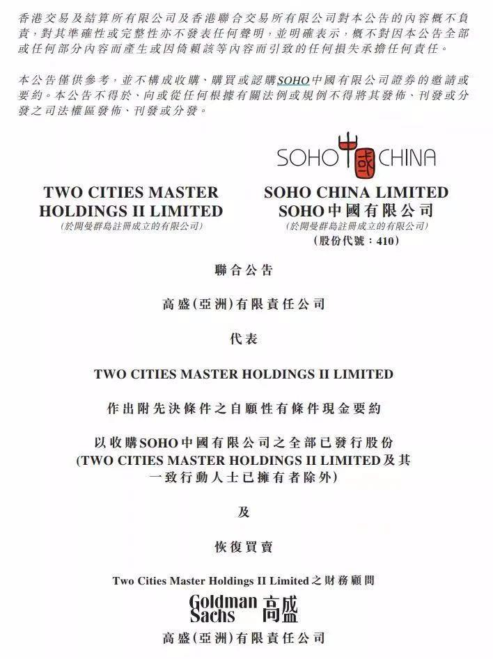 潘石屹卖了SOHO中国是怎么回事?黑石集团收购SOHO中国目的何在?